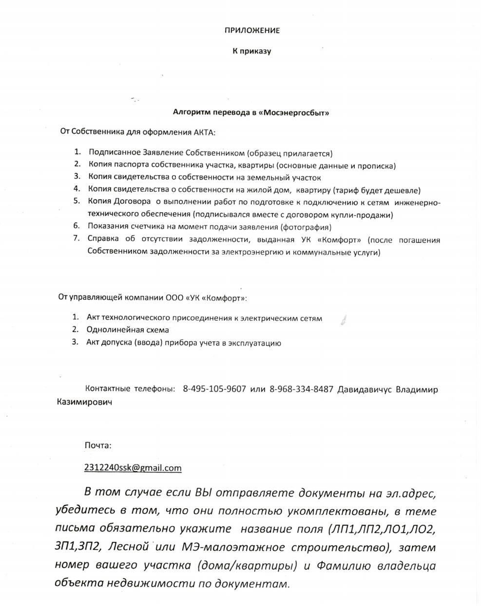заключение договора с мосэнергосбытом
